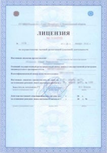 Лицензия детективного агентства